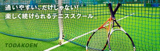 東 大宮 テニス クラブ